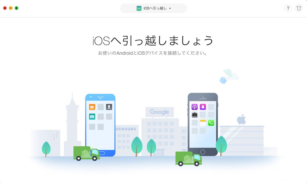 iOS&Androidデバイスを接続