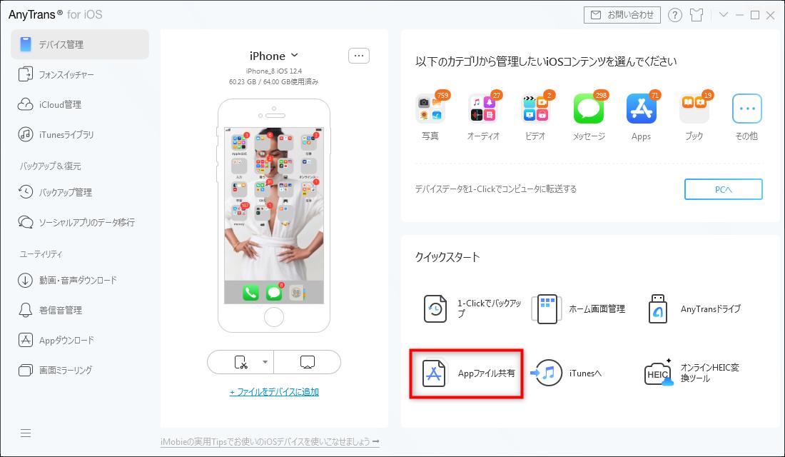 「Appファイル共有」ボタンをクリック
