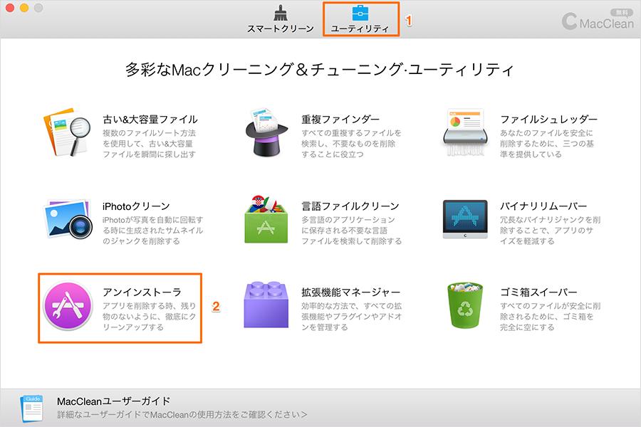 アプリのアンインストーラを選択