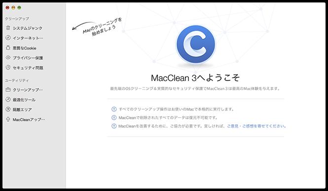 MacCleanのホーム画面