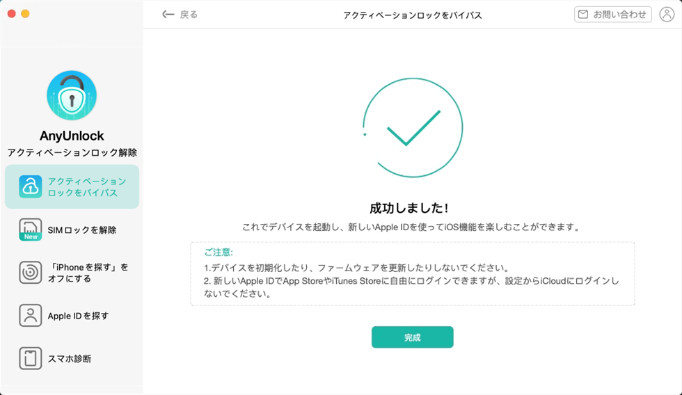 bypass-icloud-activation-lock-11