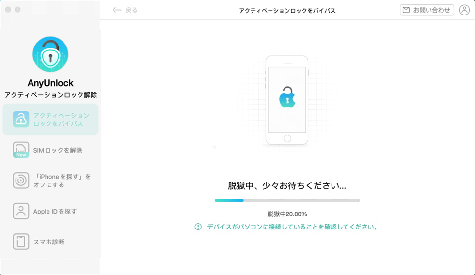 bypass-icloud-activation-lock-8