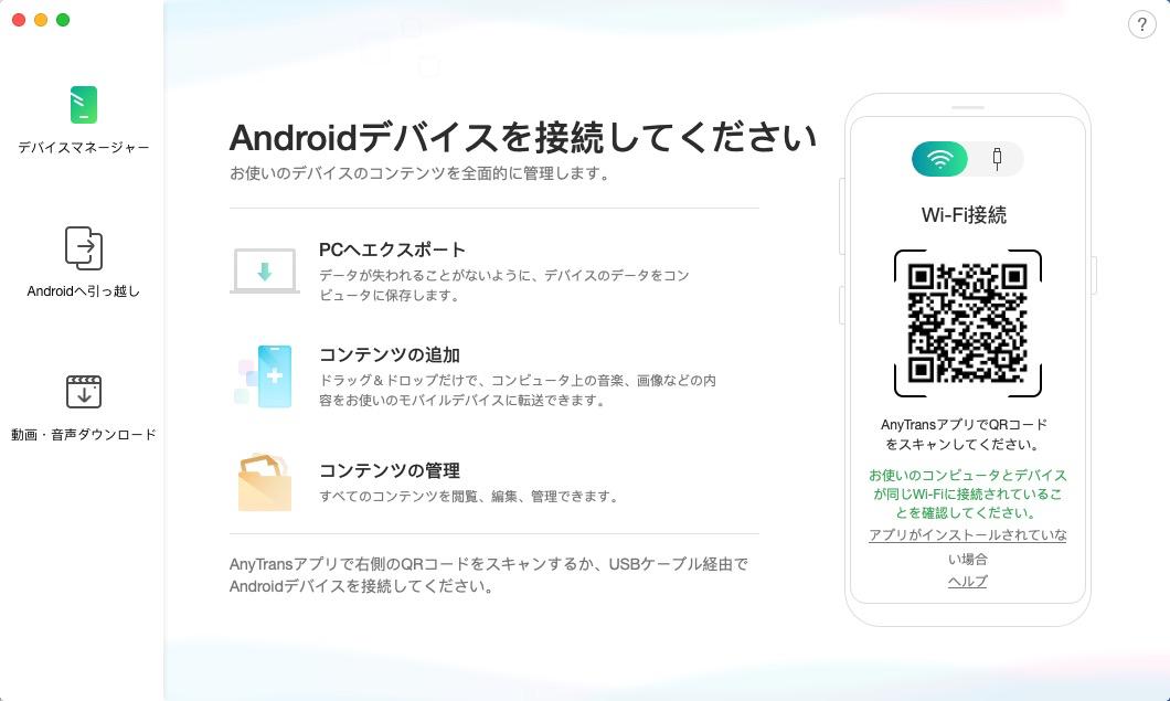 Androidデバイスが接続されていない