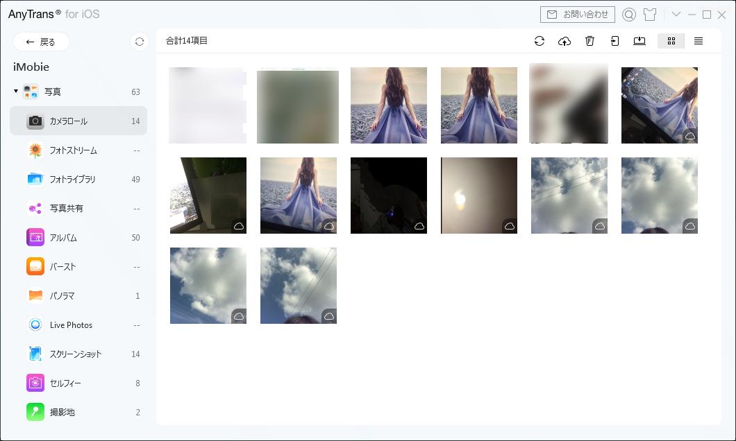 カメラロールページ