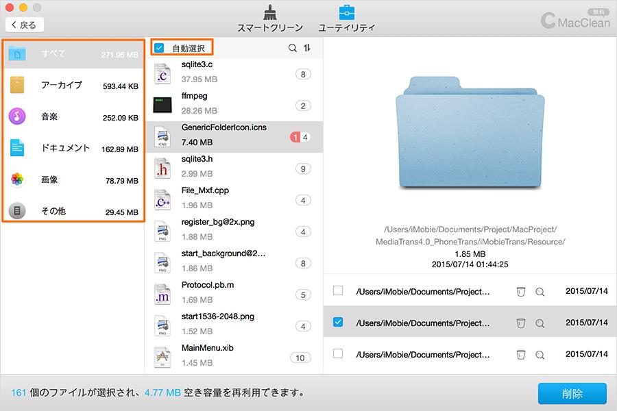ファイルをプレビュー