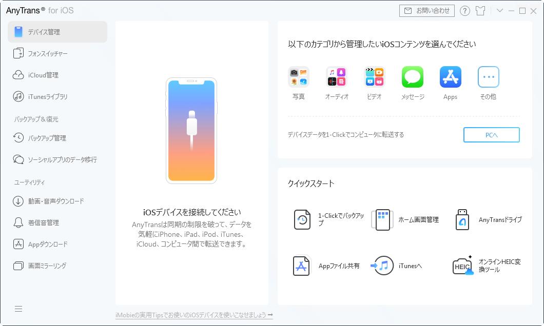 iOSデバイスが未接続