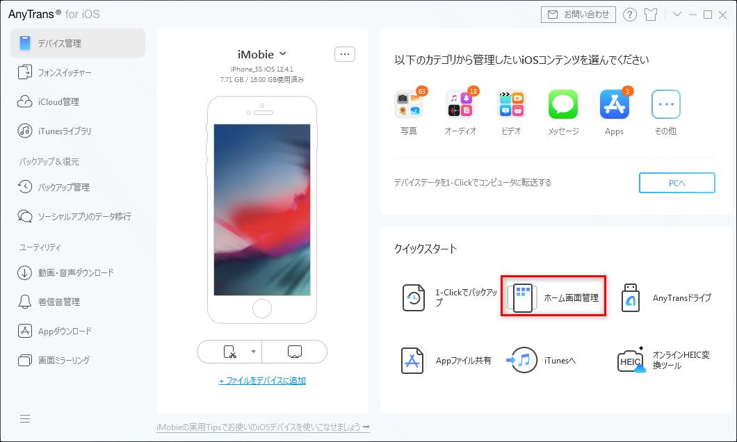 iOSデバイスが接続された