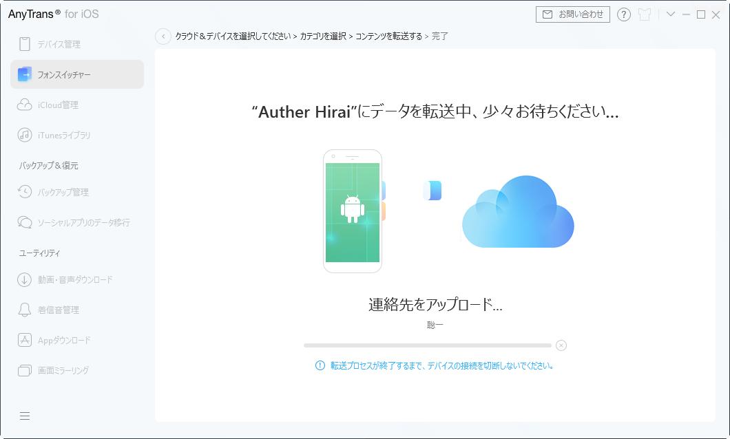 iCloudアカウントのログイン