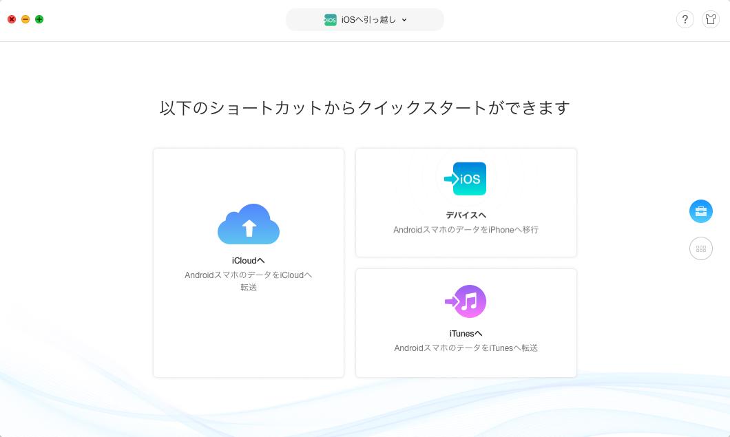 Androidデバイスのメインインターフェイス