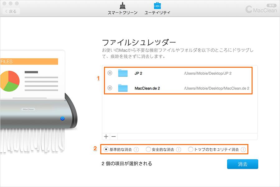 ファイルを追加して消去の基準を選択