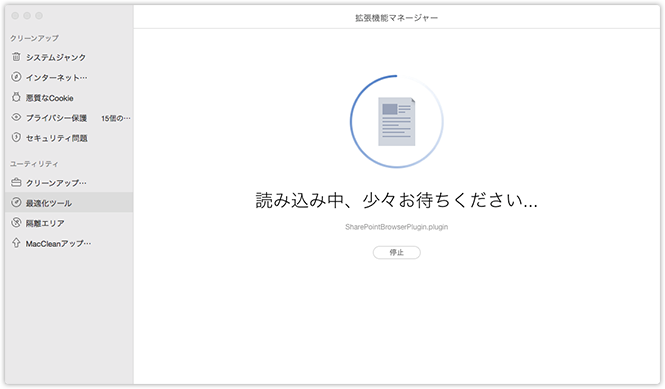 Macの拡張機能を分析
