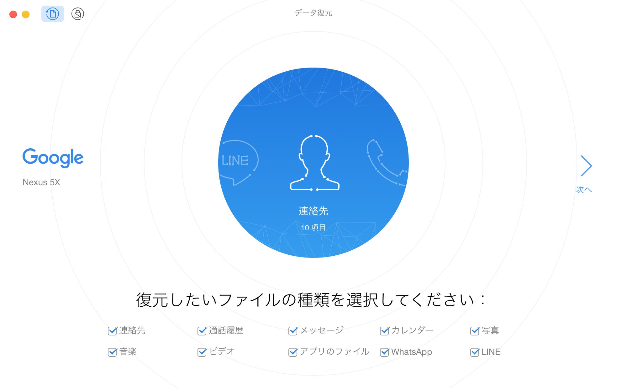PhoneRescue - Googleデータ復元のインターフェース