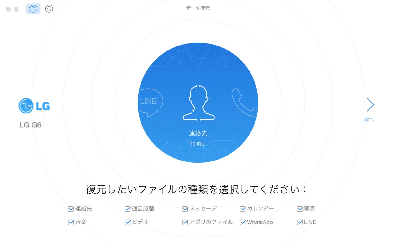 「PhoneRescue - LGデータ復元」のホーム画面