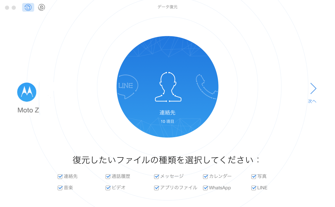 「PhoneRescue - MOTOROLAデータ復元」のホームページ