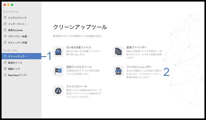 ファイルシュレッダー機能を選択する