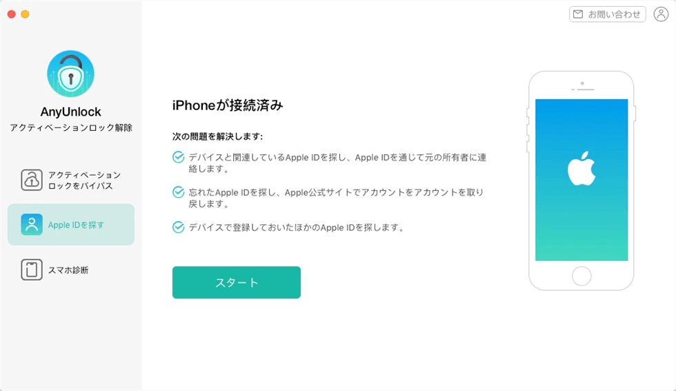 find-apple-id-2
