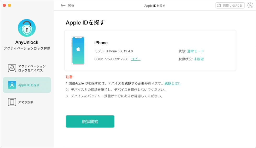 find-apple-id-3