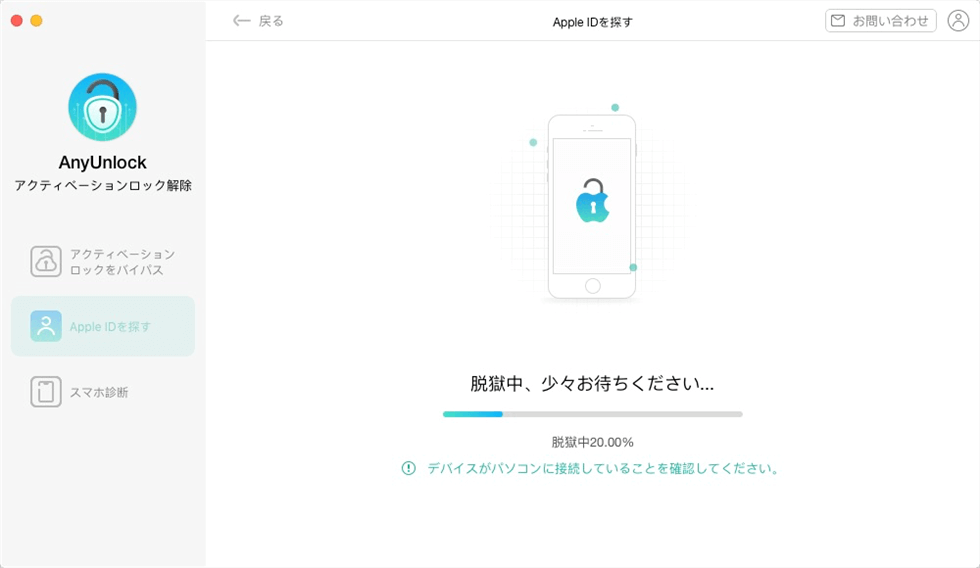 find-apple-id-6