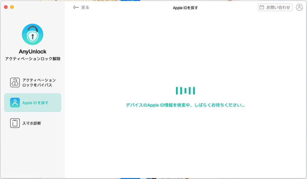 find-apple-id-8
