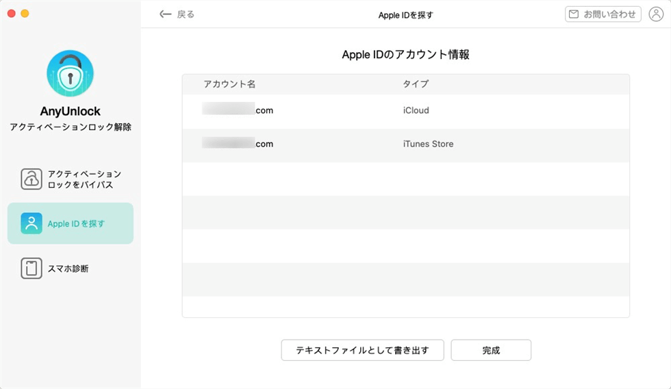 find-apple-id-9