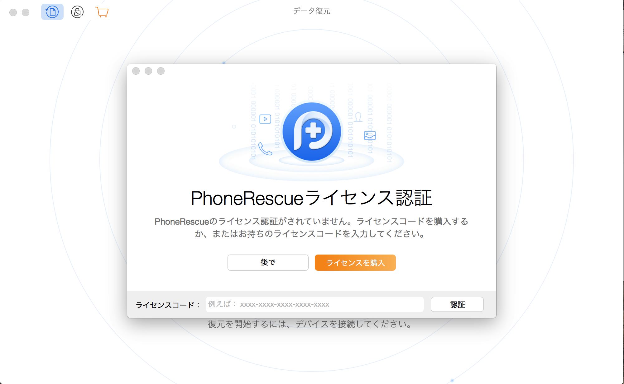 PhoneRescue - Googleデータ復元を登録
