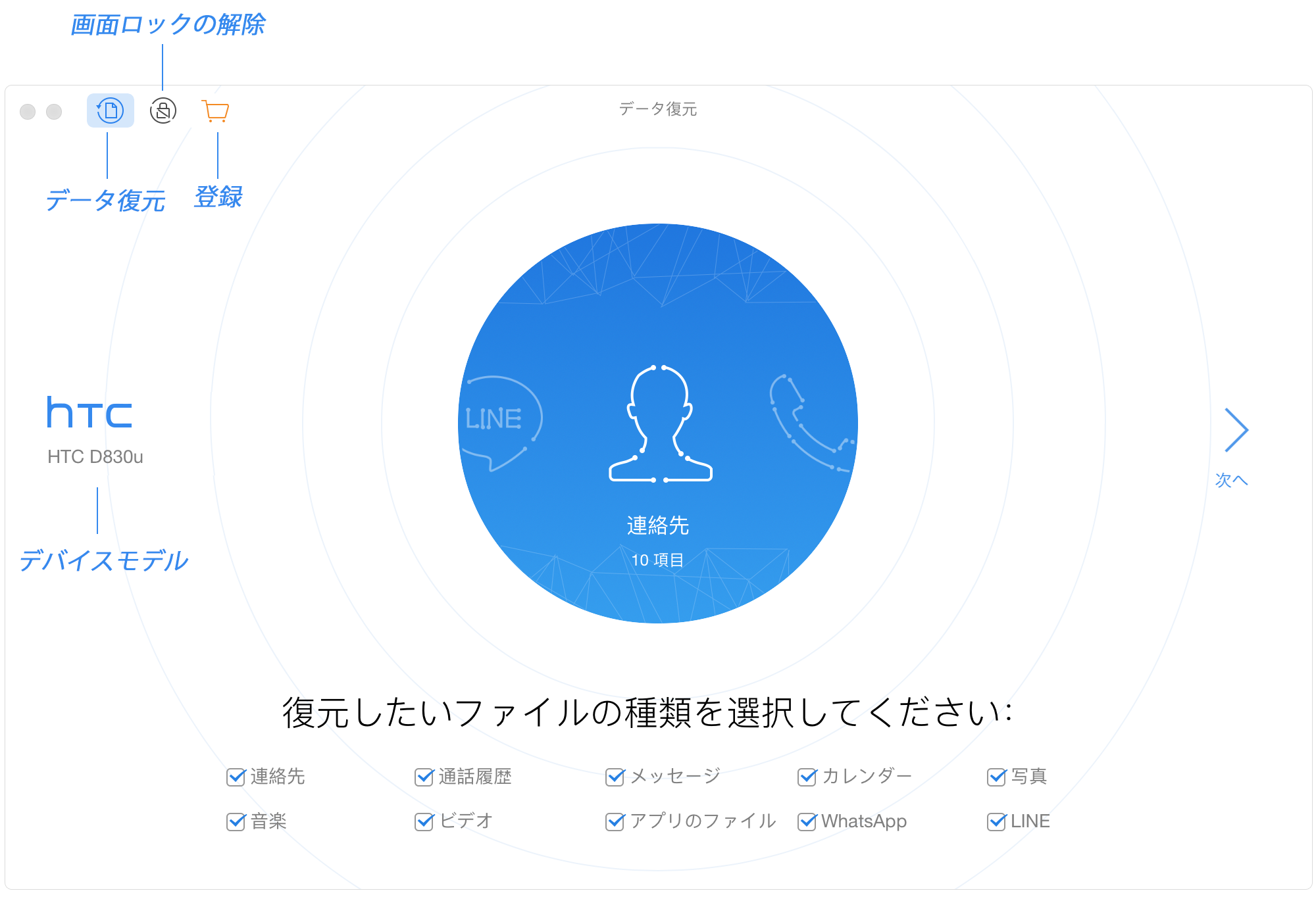 PhoneRescue for HTCのメインインターフェイス