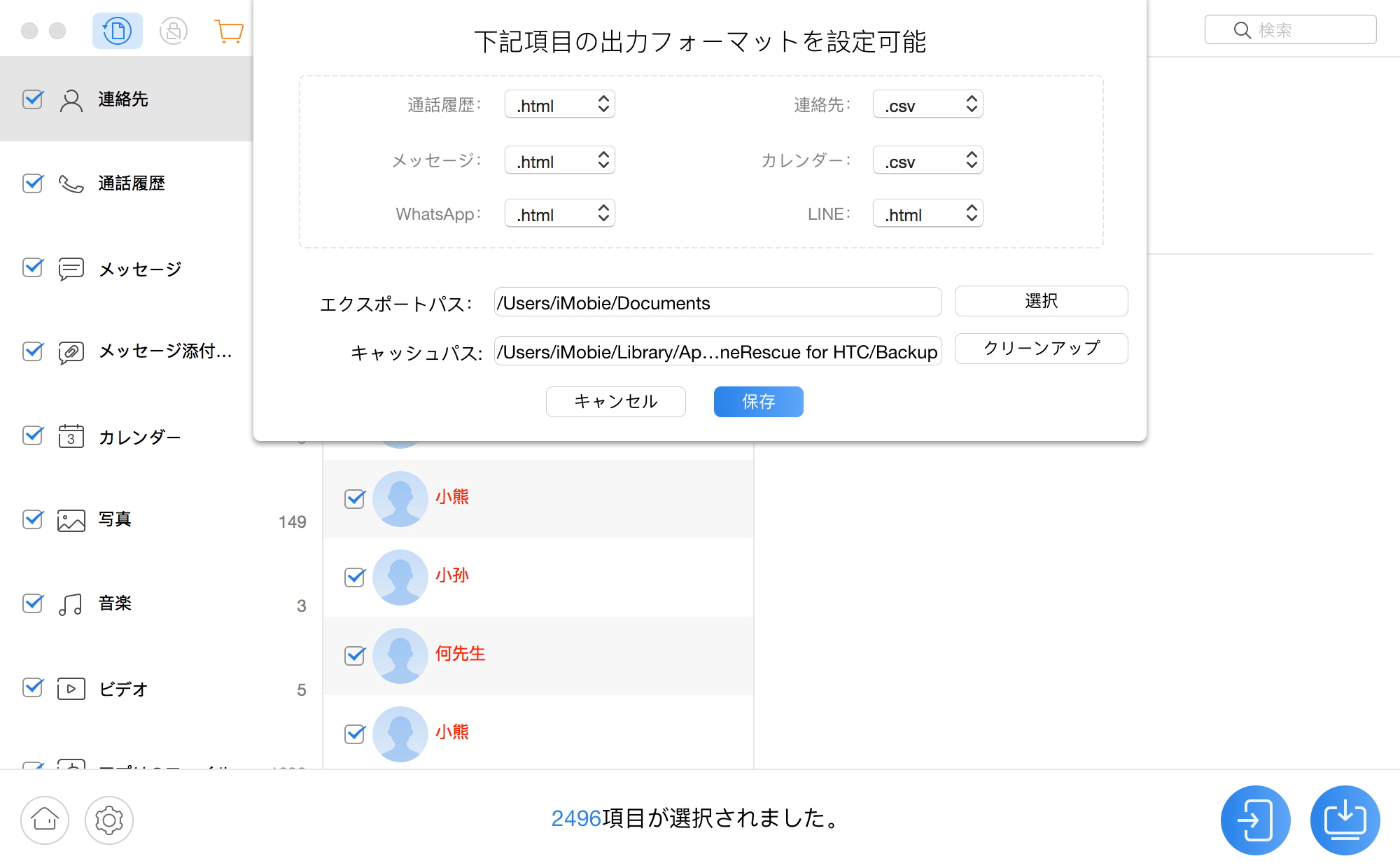 PhoneRescue for HTCの設定