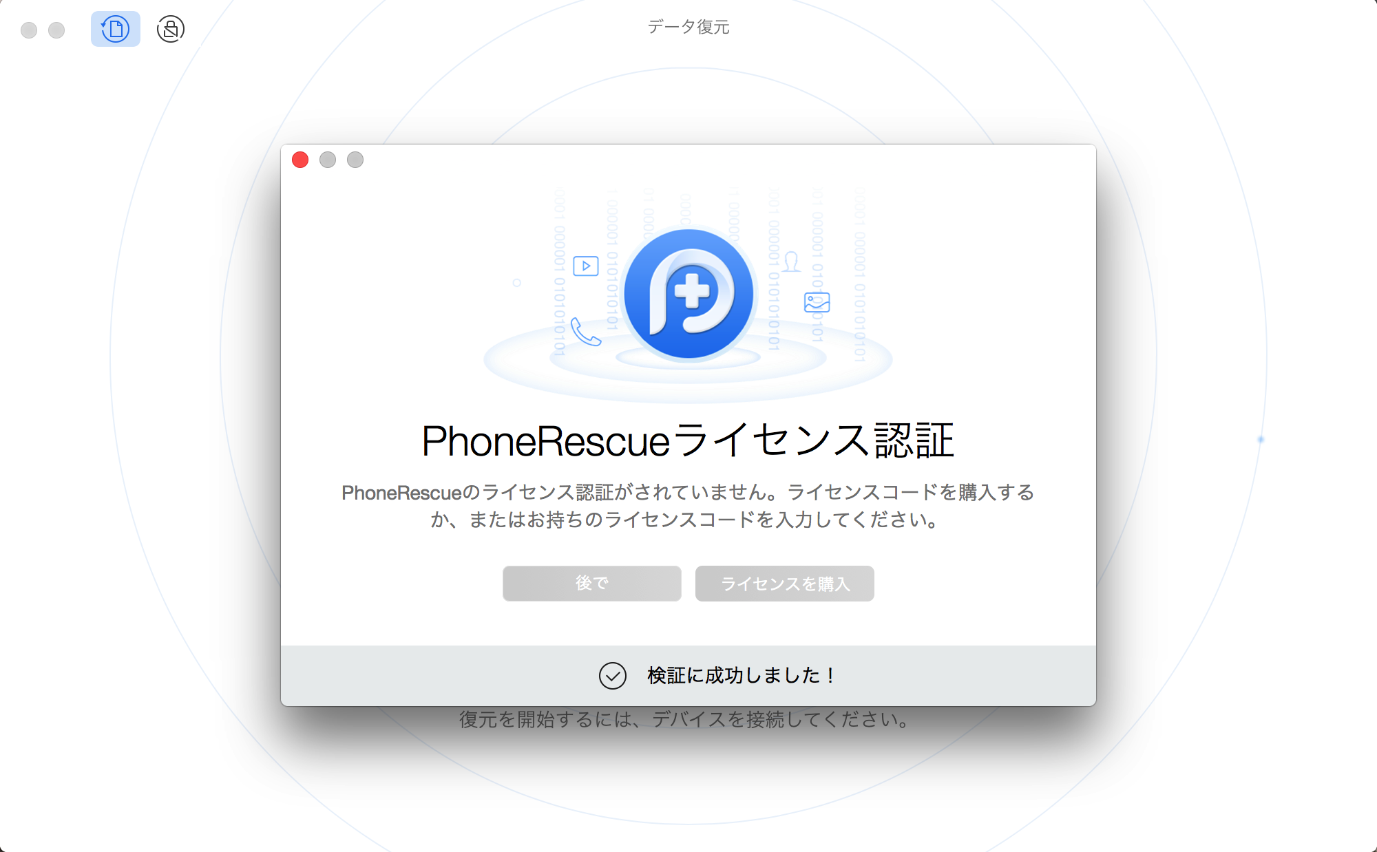 PhoneRescue for HTCの登録は成功