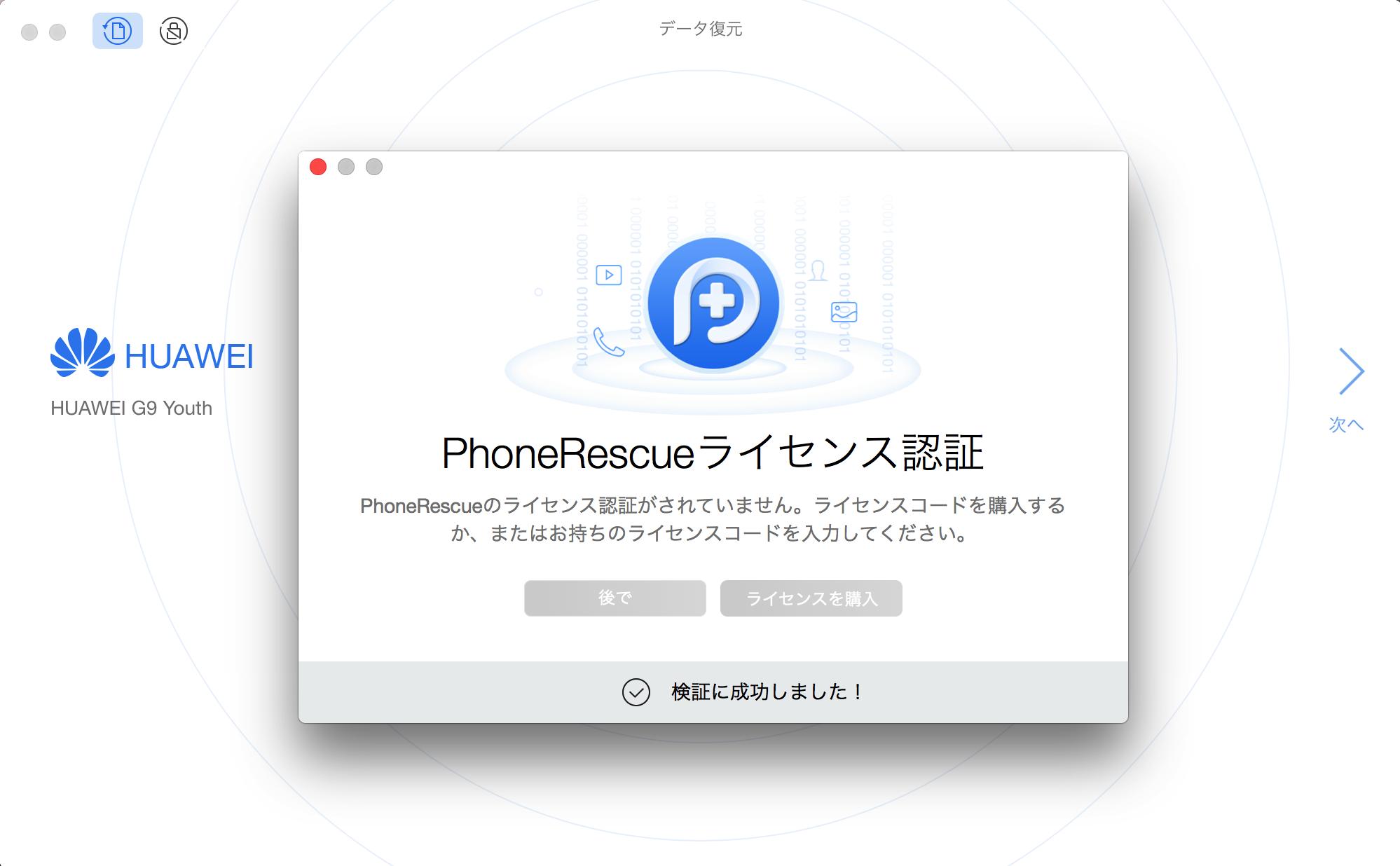 PhoneRescue - HUAWEIデータ復元をうまく登録する