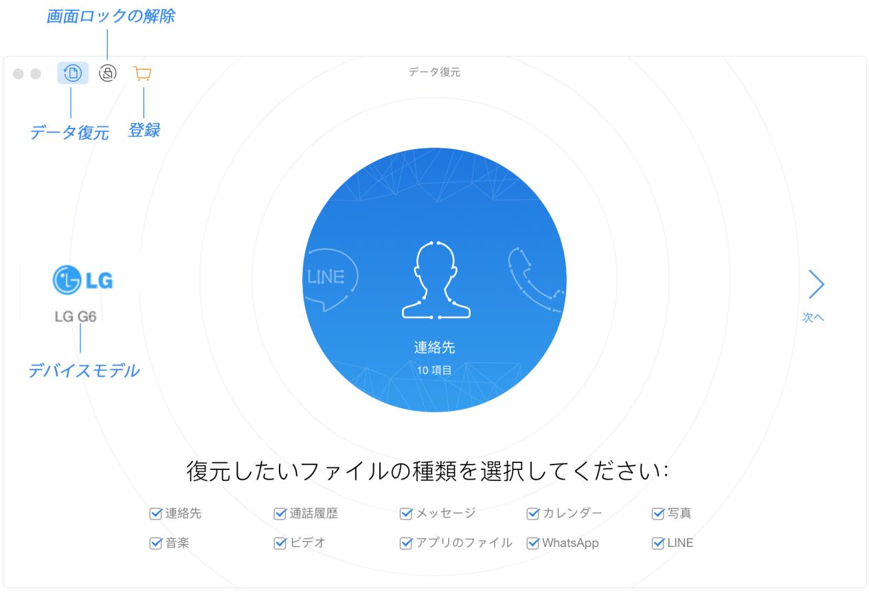 「PhoneRescue - LGデータ復元」のメインインターフェイス