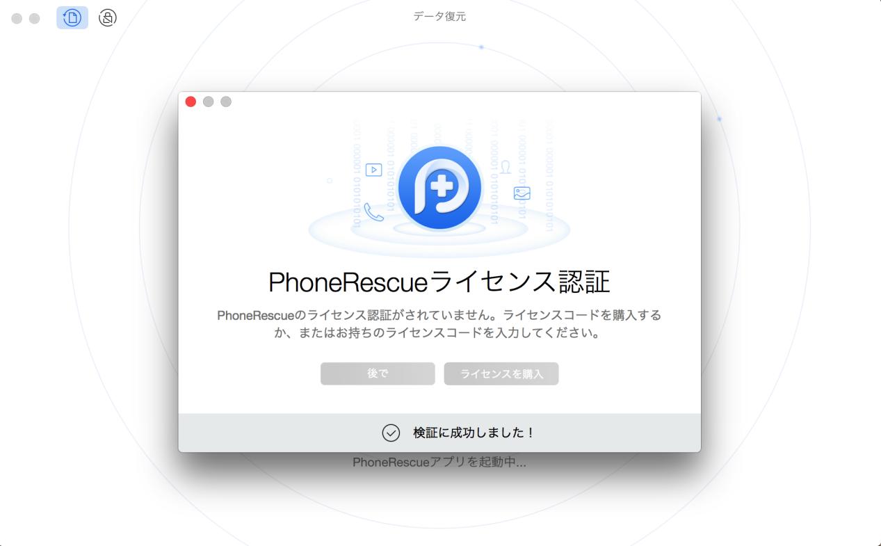 「PhoneRescue - LGデータ復元」の登録は成功