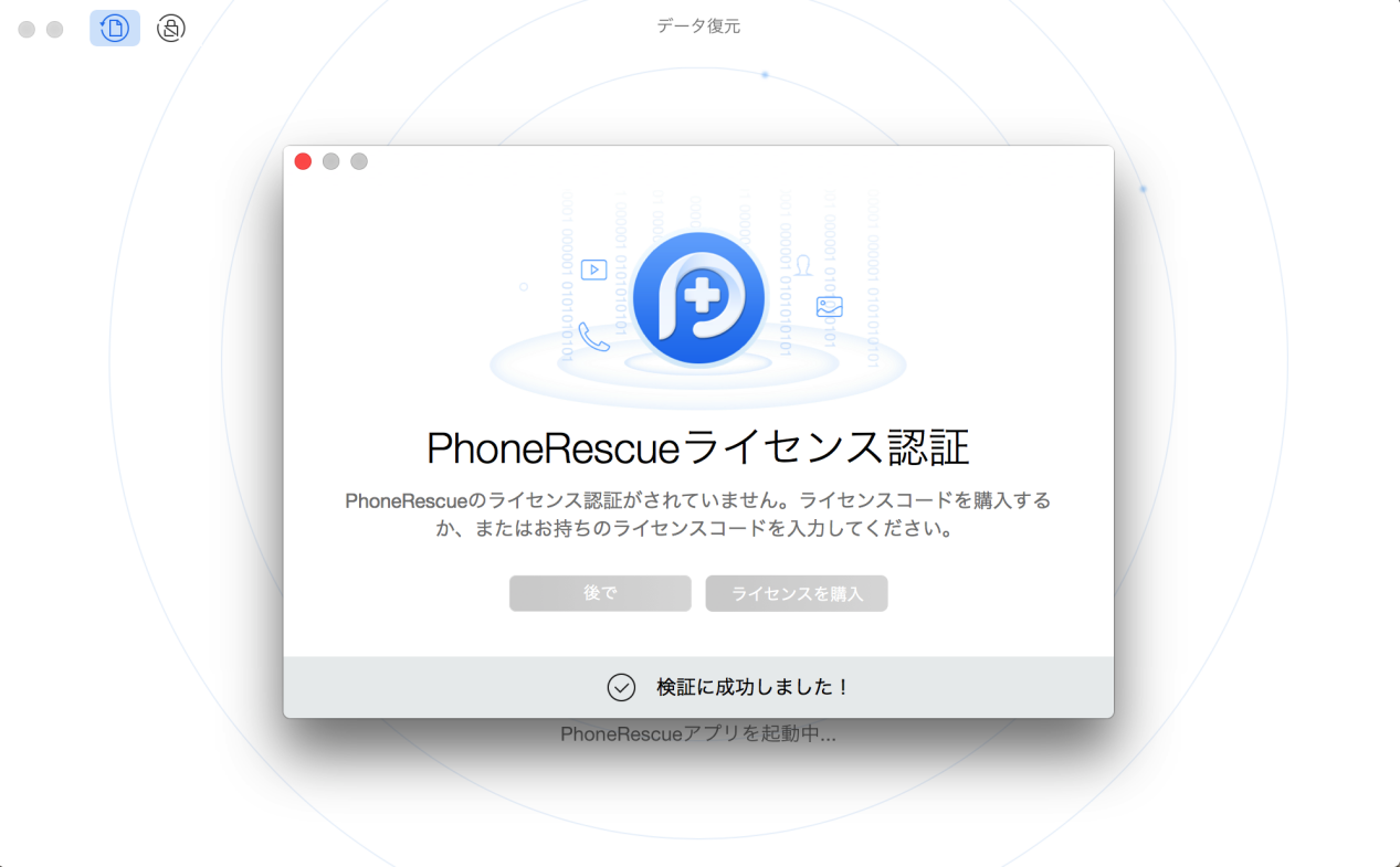 「PhoneRescue - MOTOROLAデータ復元」の登録は成功