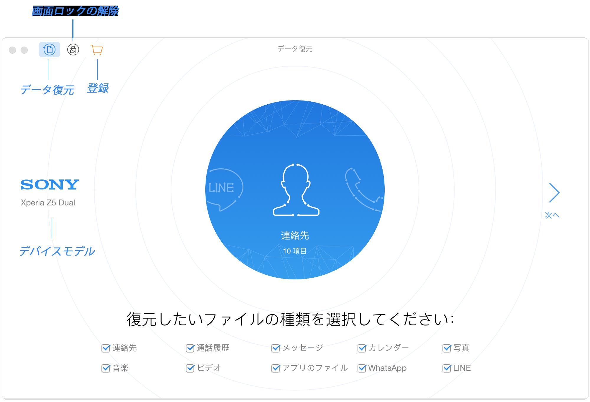 PhoneRescue for Androidのメインインターフェイス