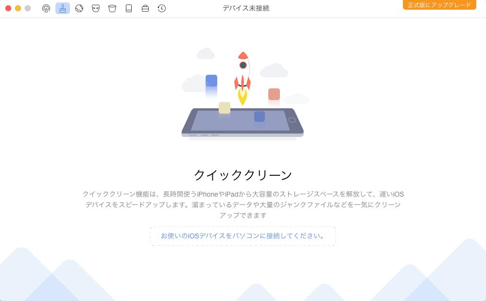 PhoneClean インターフェース