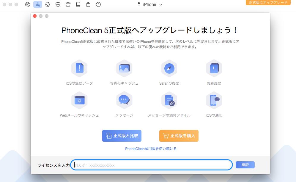 PhoneClean正式版にアップグレード