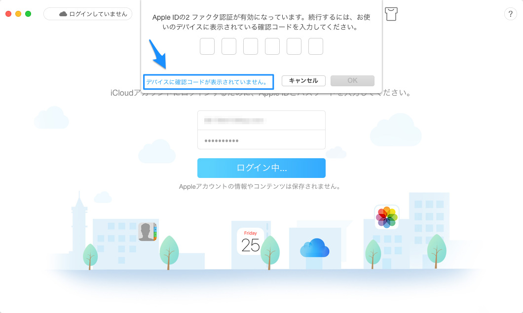 デバイスに確認コードが表示されていない