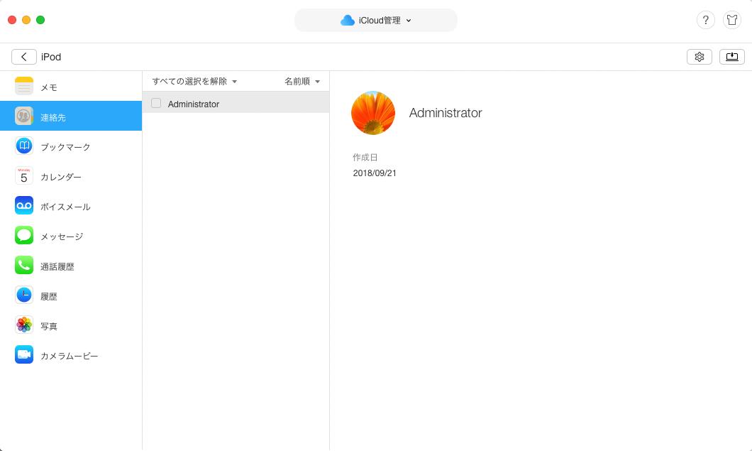 iCloudバックアップコンテンツ転送