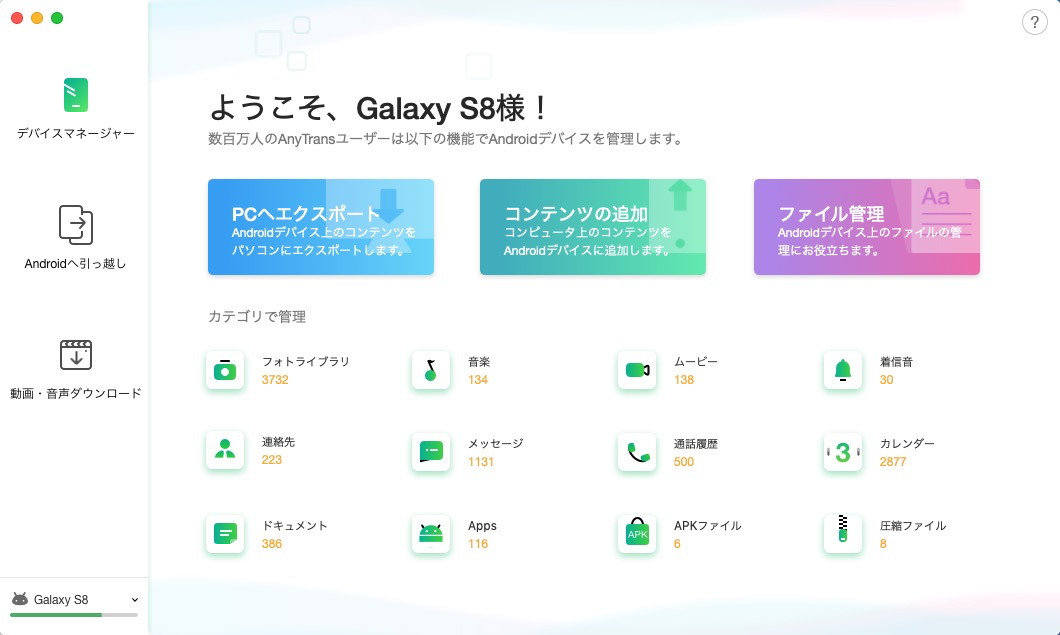 AnyTrans for Androidのメインインタフェース