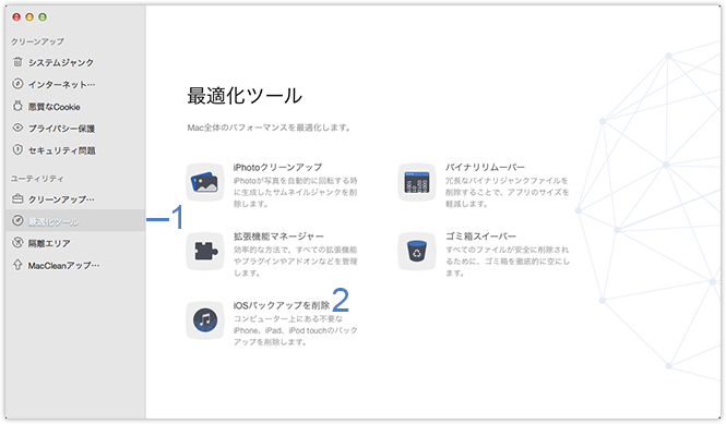 「iOSバックアップクリーナー」を選択