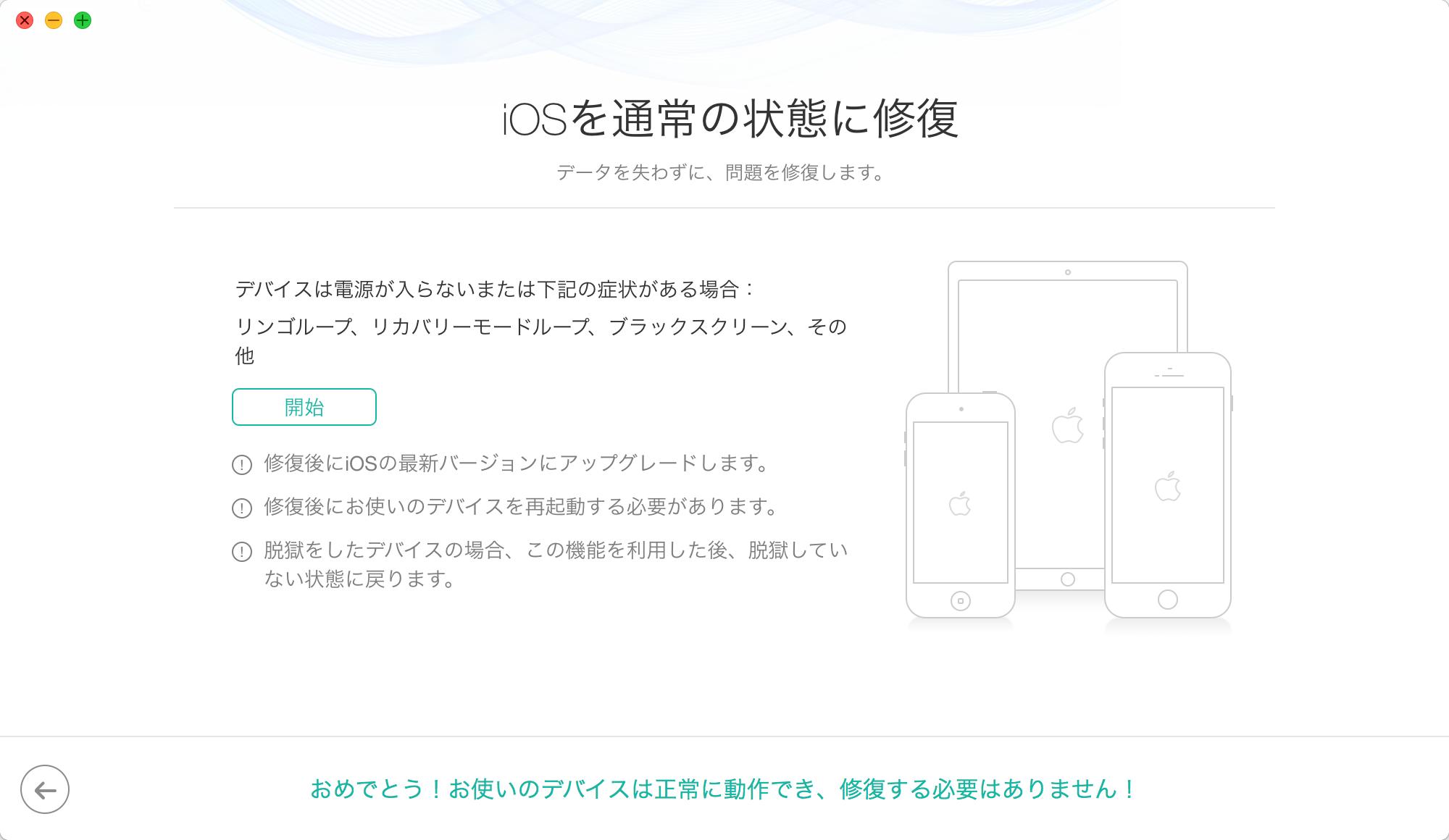 デバイスの接続を確認するs