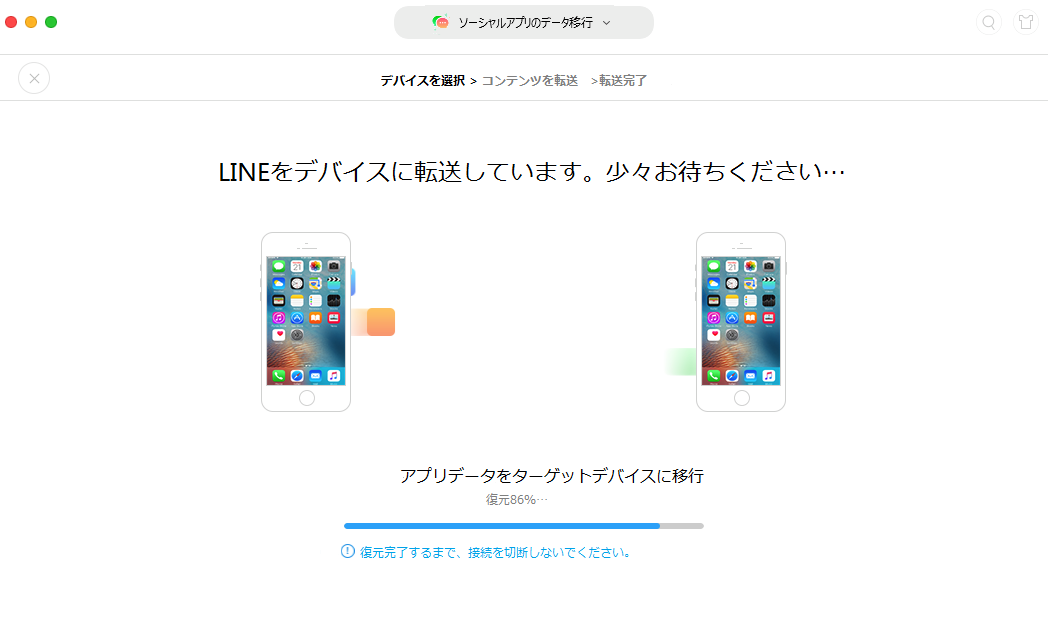 iPhone to iPhone -5