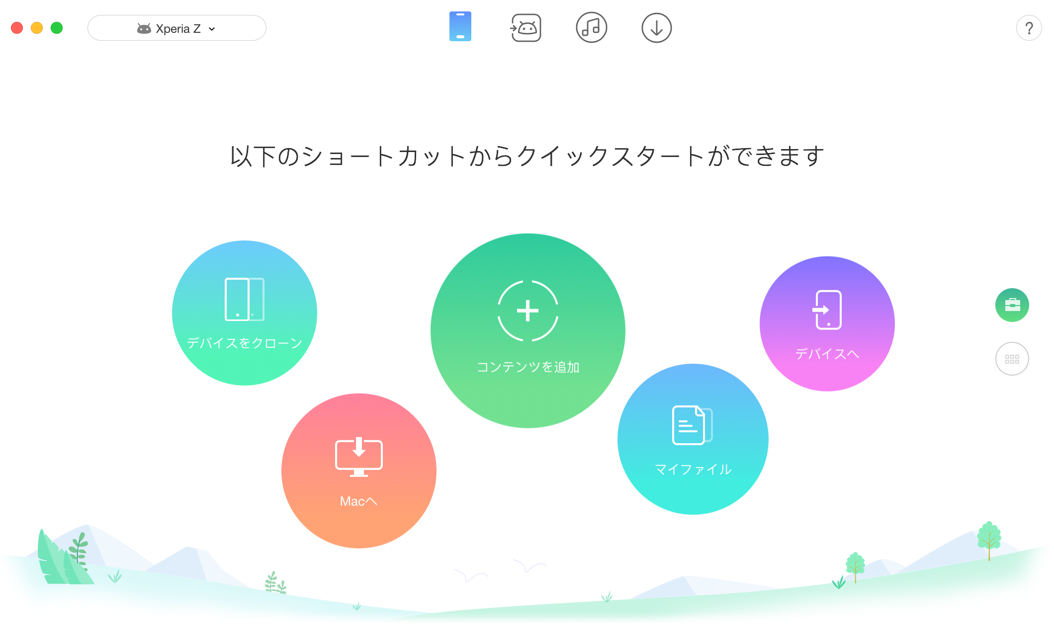 AnyTrans for Androidのメイン画面