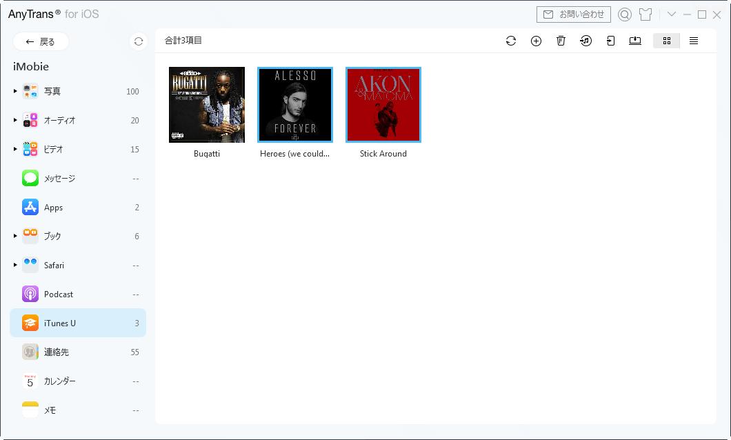 iTunes Uの表示ページ