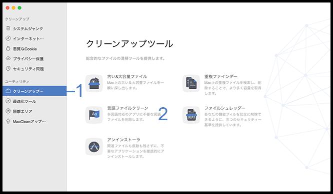 言語ファイルクリーン機能を選択する