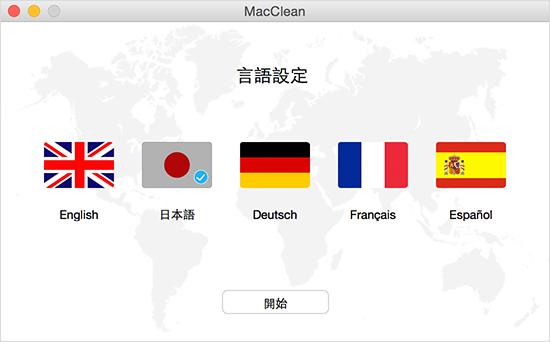 好きな言語を選択する