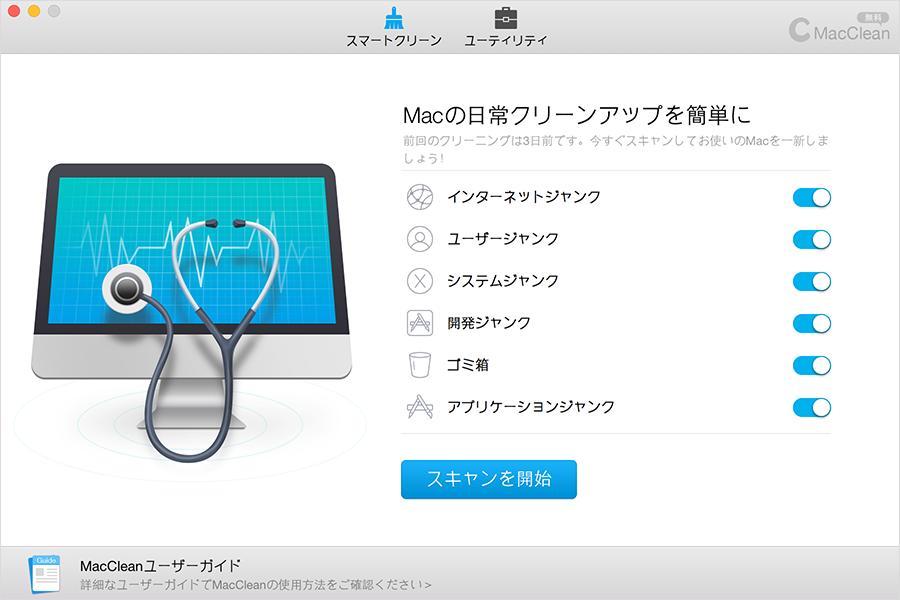 MacCleanのホーム画面 - スマートクリーン