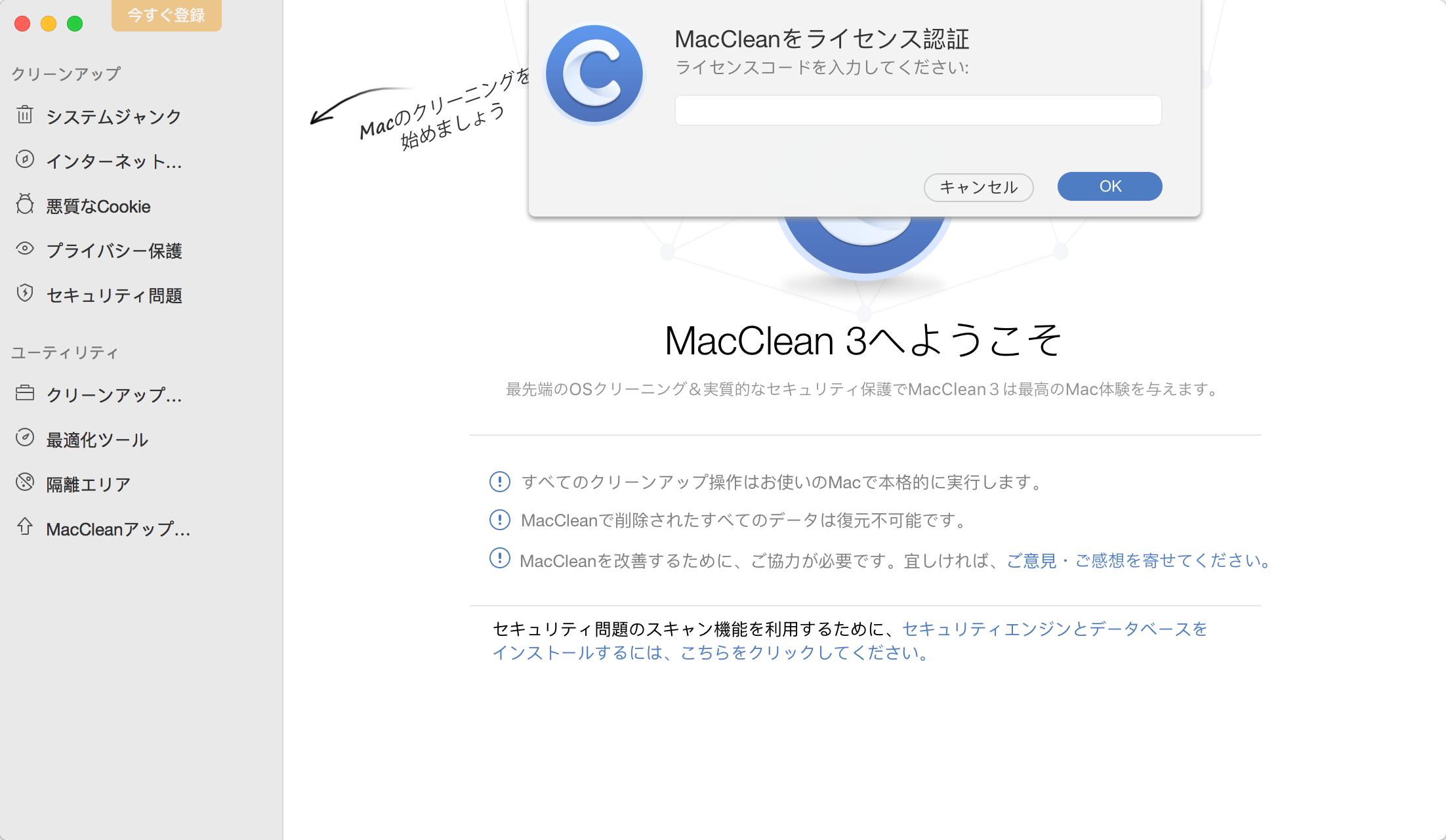 MacCleanライセンス認証