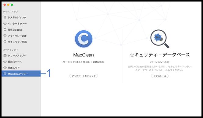 MacClean機能を選択