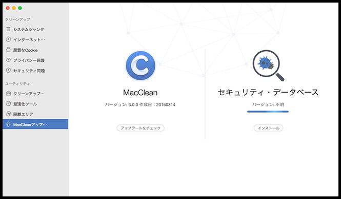 セキュリティデータベースのインストールとソフトウェアのアップデート