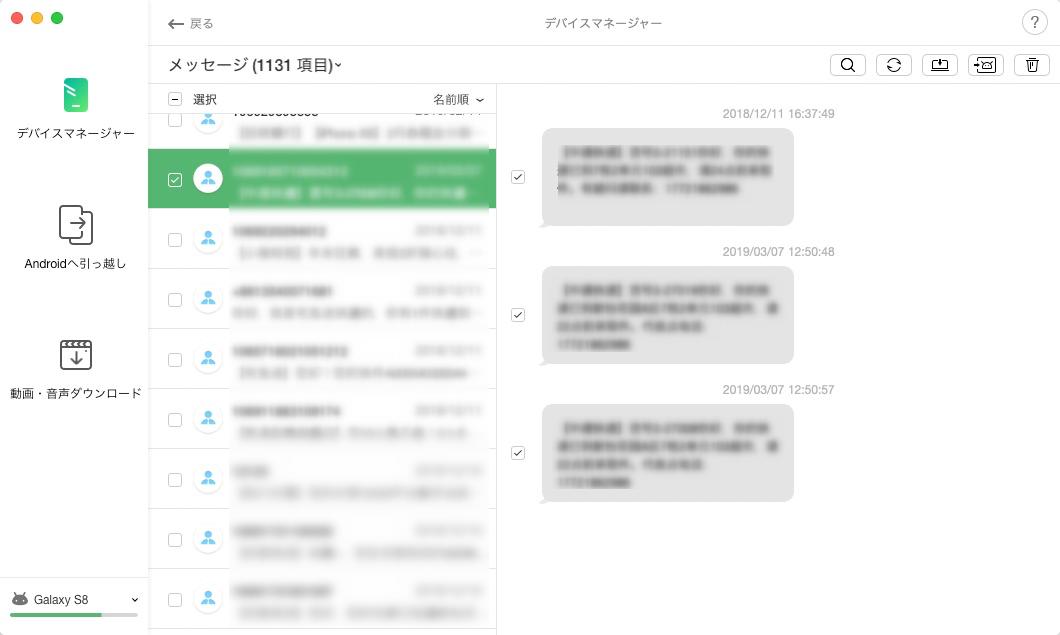 メッセージの管理ページ